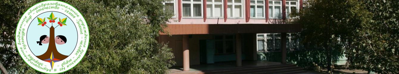 МБОУ гимназия № 8